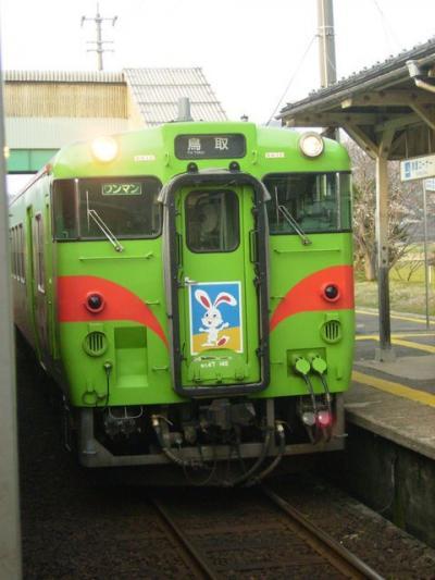 2009青春18きっぷ消化試合で日帰り米子!【懐古旅行記】