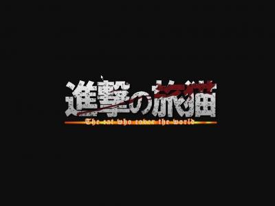 進撃の旅猫 ~インド版: 戸越銀座商店街~