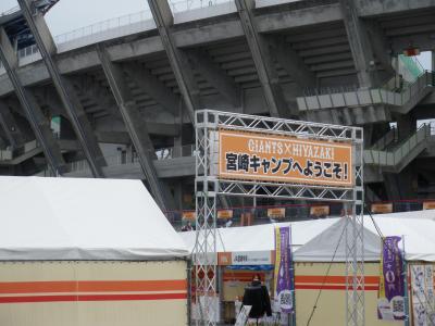 宮崎へ 2