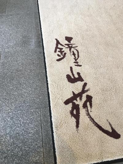 2020春休み旅行~鐘山苑&コテージ~1