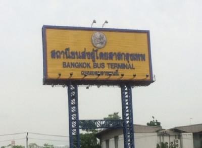 バンコクの南バスターミナルであるサイタイに行ってきました。交通の便が良くありません。