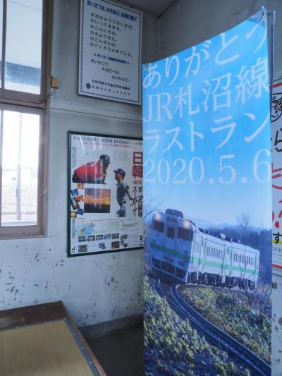 札沼線私のラストラン~日帰り乗り・撮り鉄子の旅(4)