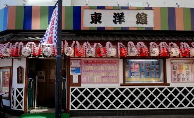 街場の生きた笑いのある演芸場 東洋館(旧フランス座)と 美味しい浅草