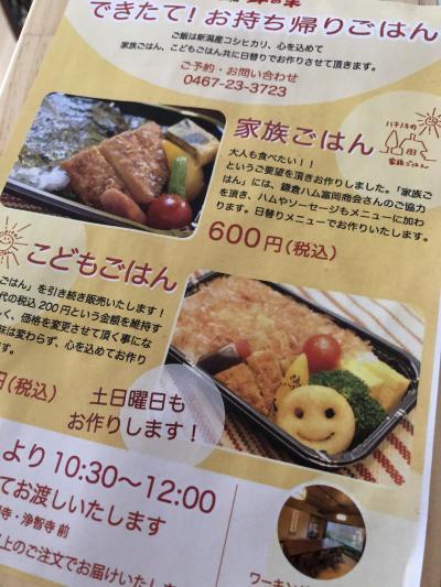 【鎌倉散歩】ステイホーム週間