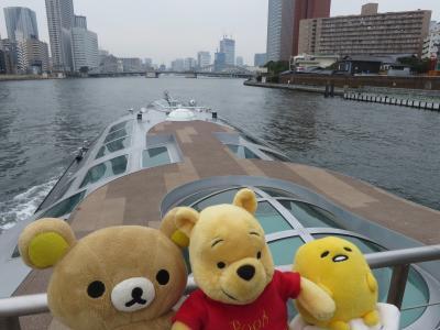 東京見物して来るクマ―(浅草~お台場までクルーズ船の旅)
