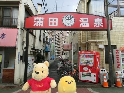 2019年3月関東旅行その12 蒲田温泉で入浴&とんかつの檍で食事