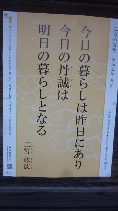 令和二年五月『生命の言葉』二宮尊徳:「日々の暮らしを大切とする」緊急事態宣言 ❢