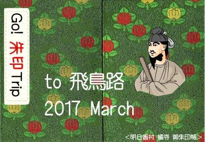 Go! 朱印 Trip 春の飛鳥路 2017 March
