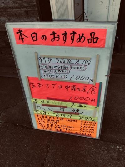 成田市場内かねまつ食堂も頑張って居ました
