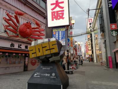緊急事態宣言下の大阪を歩く