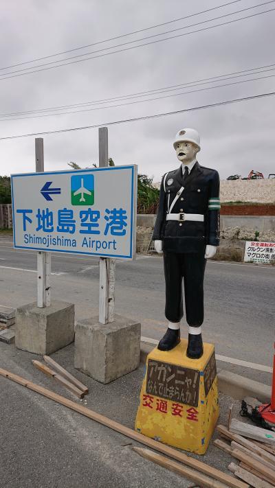 2020宮古島