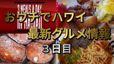 【1日3食ハワイ最新グルメ】 3日目 - マラサダ食べ比べ【GWバーチャル旅行】