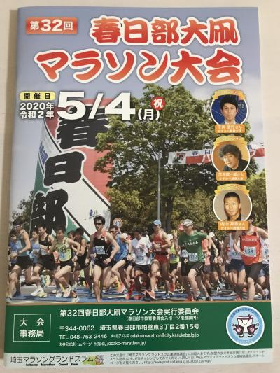 2020年5月 第32回春日部大凧マラソン(大会中止)