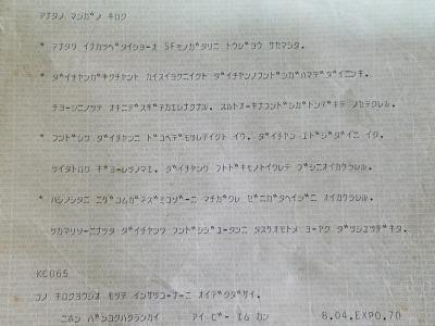 大阪万博への旅・初めて「電子計算機」というのを見たのは1970年8月4日だった話。