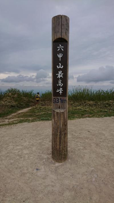 保久良山から六甲山頂へ