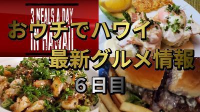 【1日3食ハワイ最新グルメ】 6日目 - 世界の料理をハワイで【GW期間限定バーチャル旅行】