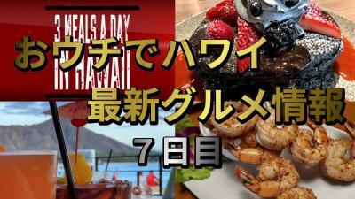 【1日3食ハワイ最新グルメ】 7日目 - 黒パンケーキとピンクカクテル【ロックダウン直前 / ワイキキ / バーチャル旅行】