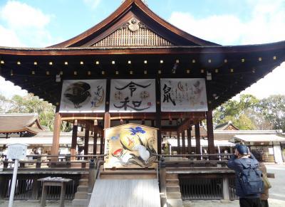 日本の神を覗く旅路・第2部記紀にお出ましにならない神々08下鴨神社・続編