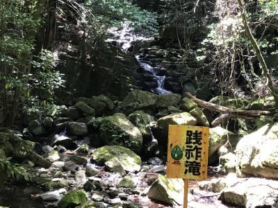 践祚の滝(せんそのたき)~洗心の滝を見に行ってみました
