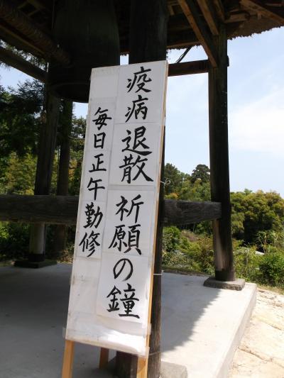 岩殿観音・正法寺で疫病退散祈願