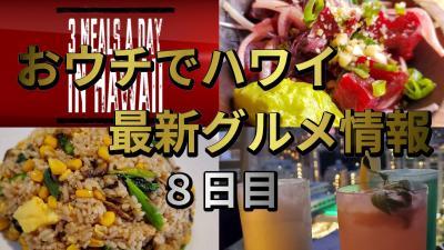 【1日3食ハワイ最新グルメ】 8日目 - ローカル・オーガニックフード 【おウチでバーチャル旅行】