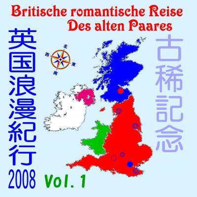 ペテロのアトリエ:英国浪漫紀行Vol.Ⅰ