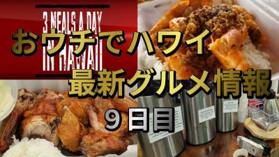 【1日3食ハワイ最新グルメ】 9日目 - ロコにも人気のお店へドライブ 【ロックダウン直前  / バーチャル旅行】