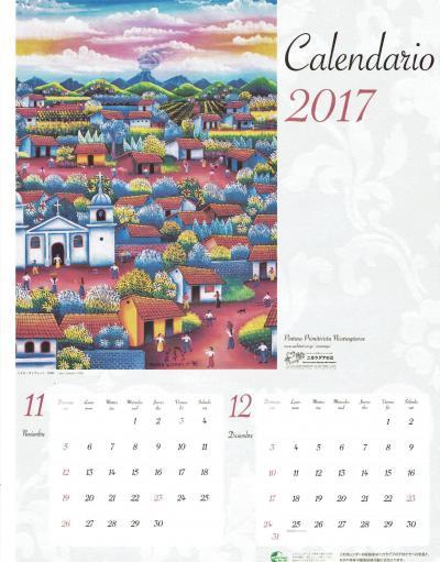 ニカラグア☆内戦後の名古屋からの支援品はカレンダーでした☆彡