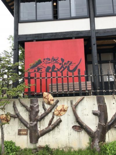 津軽金山焼に行ってきました。