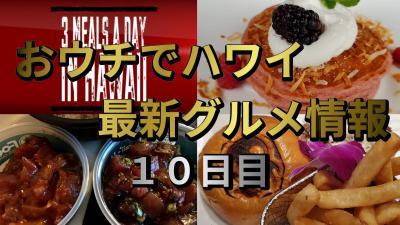 【1日3食ハワイ最新グルメ】 10日目 - ブッフェでピンクパンケーキ 【バーチャル旅行】