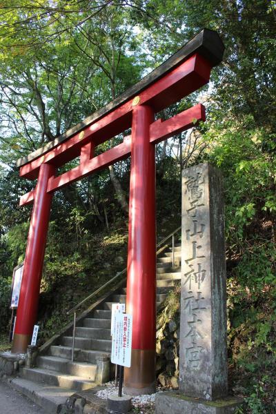 宝くじ当選を夢見て...鷲子山上神社へ行って来ました♪