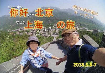 你好(ニャーオントイレ)北京 なぜか上海(マッサージ) 帰りの飛行機は今いずこ? 1