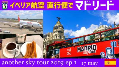 イベリア航空直行便でマドリードへ! another sky tour 2019