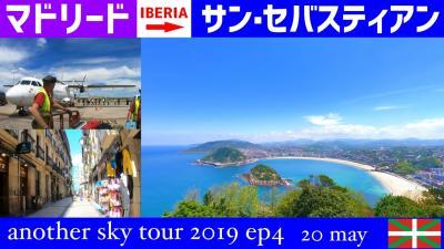 イベリア航空でマドリードからサン・セバスティアンへ another sky tour 2019