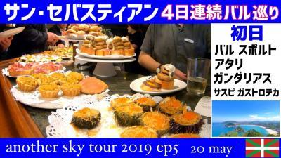 サン・セバスティアン バル巡り 4日連続 初日 another sky tour 2019