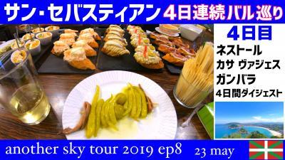 サン・セバスティアン バル巡り 4日連続 最終日 another sky tour 2019