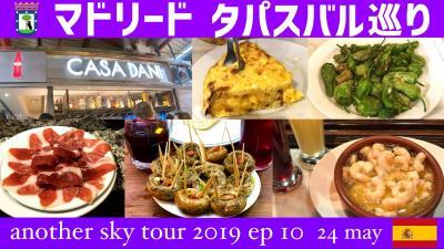 マドリード バル巡り ラ・パス市場からスタート another sky tour 2019