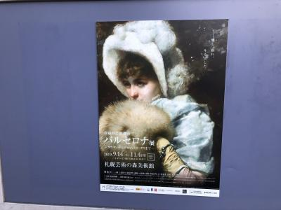 札幌回想録芸術の森バルセロナ展カフェ巡りboiler定山渓温泉で温泉天国