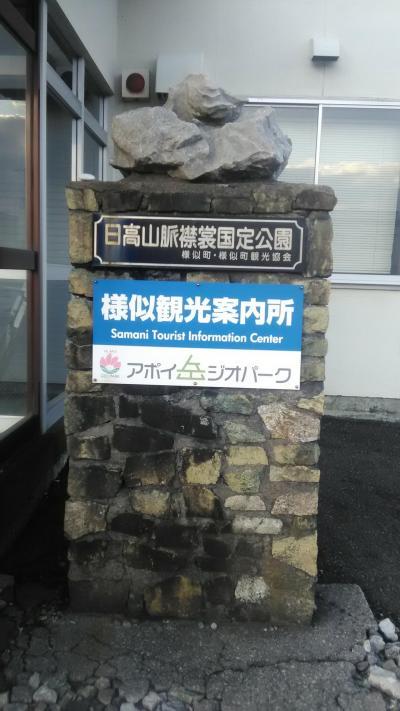 日本縦断の旅? 6日目⑤ 日高本線