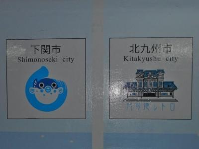 下関から関門海峡を歩いて… 北九州へ行っちゃった!