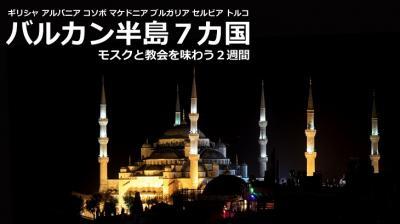 バルカン半島7カ国 モスクと教会を味わう2週間 [10/12]