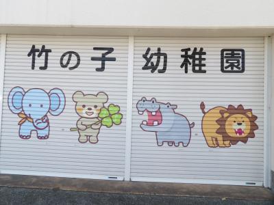 竹の子幼稚園(横浜市港南区日野7)