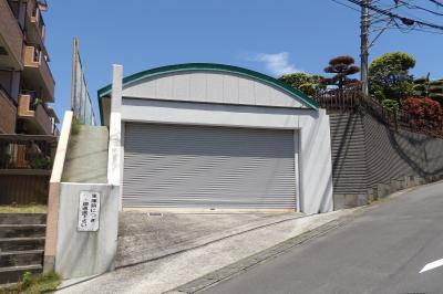丸屋根の車庫(横浜市港南区日野中央1)