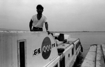 1978年5月、懐かしいあの頃の竹富航路と竹富桟橋