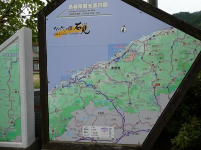 三江線のその後を見に行った その5・なつかしの国 石見