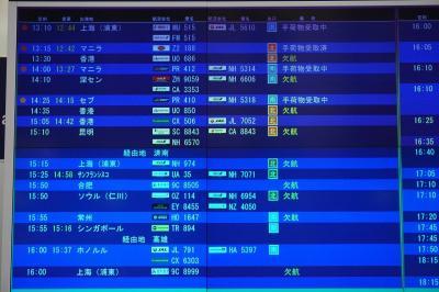 """関西散歩記~2020 大阪・泉佐野市編~""""関西国際空港"""""""