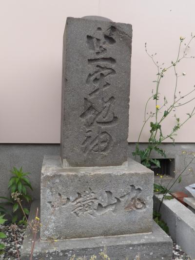 丸山台第二自治会館の庚申塚(横浜市港南区丸山台3)