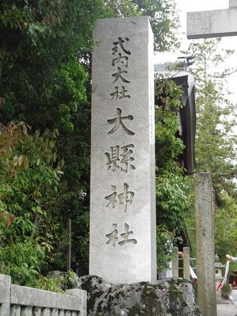 大縣神社訪問