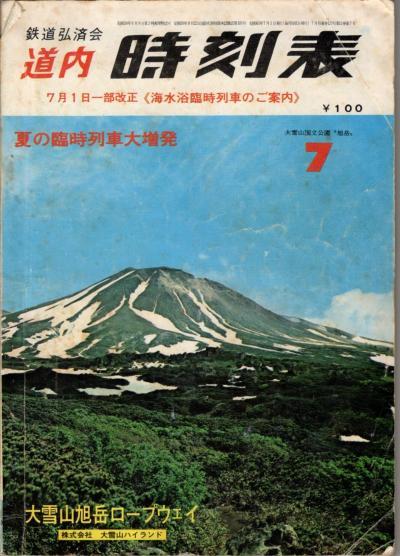 思い出の 北海道一周 1970年