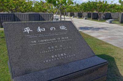 沖縄・世界遺産群を巡る旅 4泊5日(2018) ~1巻/全7巻~